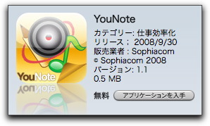 iPhone 3G アプリケーション 〜YouNote〜