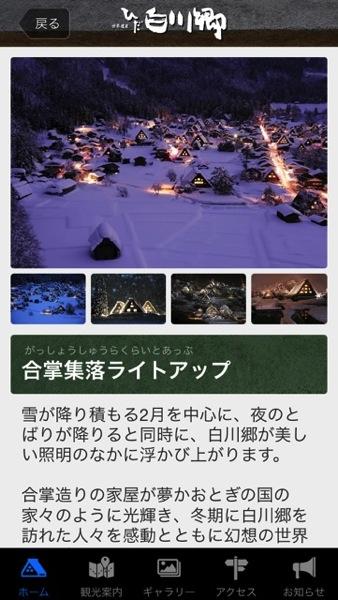 白川郷ライトアップのお供に「世界遺産 白川郷アプリ」がリリース