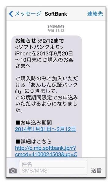 【iPhone】SoftBank 期間限定で「安心保証パック(i)」に申し込める