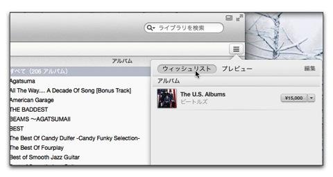 【Mac】iTunes 11.1.4で追加されたのは「ライブラリの表示中にウィッシュリストを表示」だけではなかった