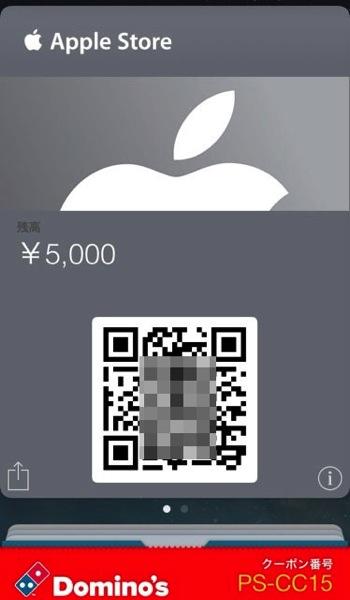 初売りでゲットした「Apple Storeギフトカード」なるものをApple Online Storeで初めて使ってみました