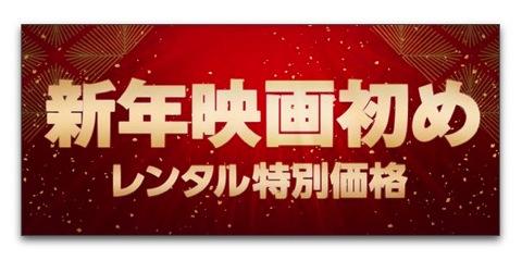【iTunes】新年映画初め 「マネーボール」「プレステージ」などレンタル特別価格(1月14日まで)