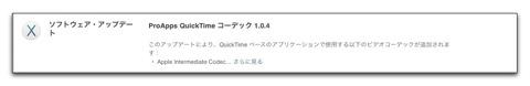 Apple、「ProApps QuickTime コーデック 1.0.4」をリリース