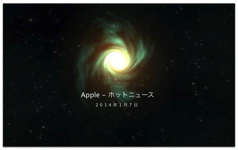 【Mac】美しい「Time machine screensaver」