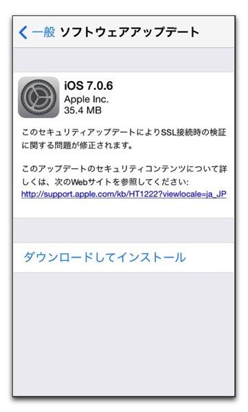 【iPhone,iPad】Apple、「iOS 7.0.6」をリリース