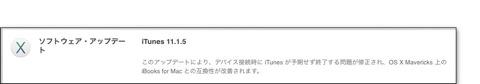 【Mac】Apple、「iTunes 11.1.5」をリリース