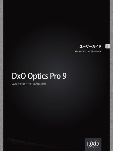 【Mac】「DxO Optics Pro 9 ユーザーガイド」日本語版がリリースされています