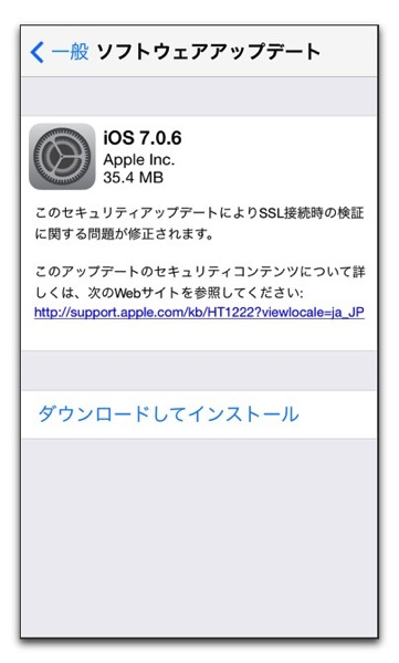 【iPhone,iPad】Apple、「iOS 7.0.6」をリリース