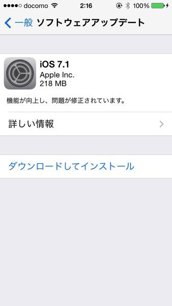 【iPhone,iPad】Apple、機能が向上し問題を修正した「iOS 7.1」をリリース