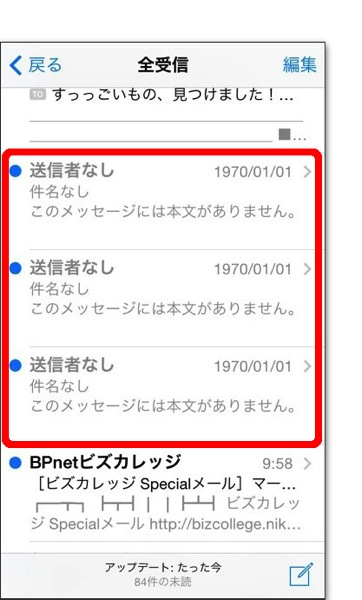 【iPhone,iPad】選択することも削除することも出来ない「送信者なし」メールの削除方法