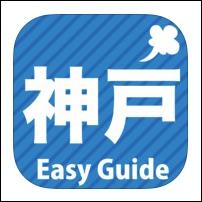 【iPhone,iPad】いよいよゴールデンウィーク、旅行ガイドアプリ「サクッとガイド」シリーズがお買い得
