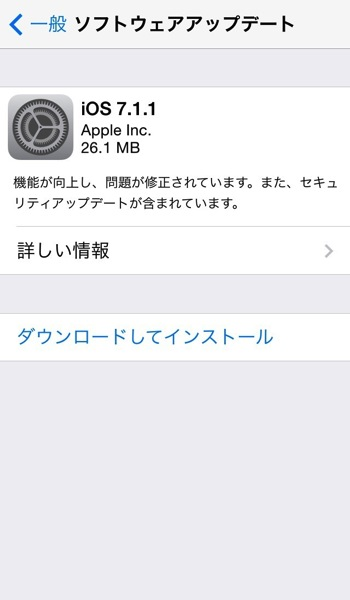 Apple、機能向上と問題が修正された「iOS7.1.1」をリリース