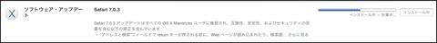 【Mac】Apple、「Safari 7.0.3」をリリース