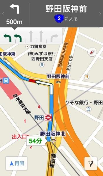 【iPhone,iPad】Google Mapsが3.0にバージョンアップでターンバイターン方式ナビ