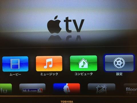 iTunes Match、Apple TVはダウンロードではなくストリーミング