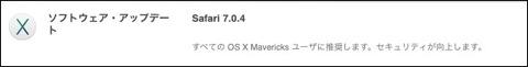 Apple、セキュリティが向上した Safari 7.0.4 をリリース