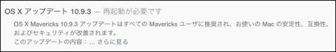 【Mac】Apple、OS X アップデート10.9.3 をリリース