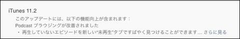【Mac】Apple、iTunes 11.2をリリース