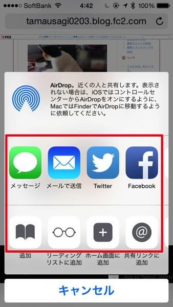 【iOS 8】Safariの「App Extension」でアプリとの連携をアップ