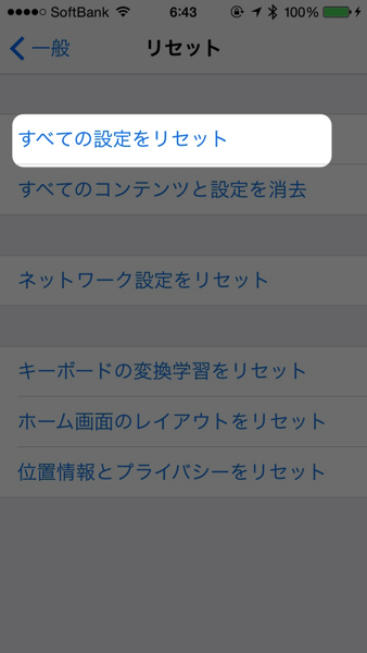 【iOS 8】「すべての設定をリセット」するとiCloud上のドキュメントが削除されるバグが