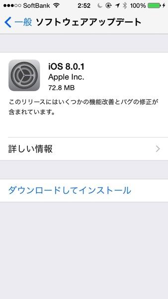 【iOS 8】Appleより「iOS 8.0.1ソフトウェアアップデート」がリリースされたけど問題ありで停止
