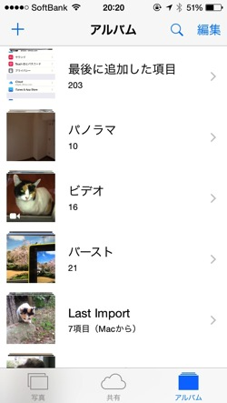 【iOS 8】写真の「カメラロール」と「自分のフォトストリーム」は何処へ行ってしまったのか?
