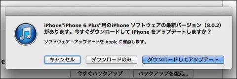 iPhone 6,6 Plus の 修正された iOS 8.0.2がリリースされています