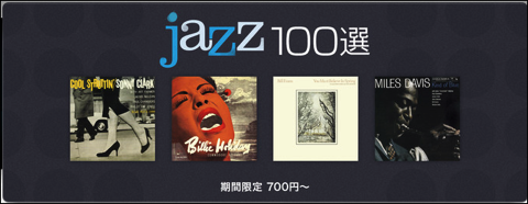 Jazz好きにはたまらない、ITUnesで「jazz 100選」でアルバムが700円から