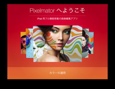 Pixelmator TeamよりMacでおなじみの画像編集アプリ「Pixelmator for iPad」がリリース