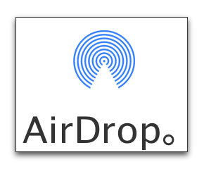 自分のMacがAirDropやHandoff,InstantHotspotを出来るかを確認する方法