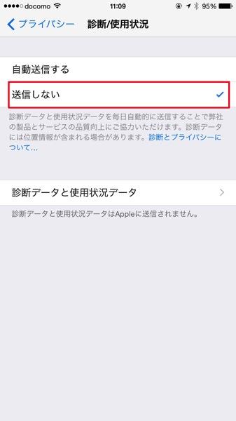 【iOS 8】より安全にiPhoneのプライバシー設定
