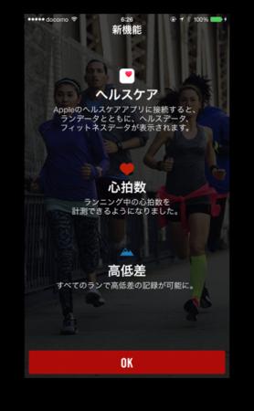 【iPhone】遂にNikeがヘルスケアに対応!