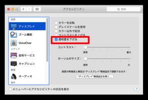 【Mac】OS X Yosemiteをスピードアップする5つの方法
