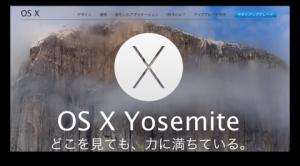 OS X Yosemiteのアップグレードは本日10月17日