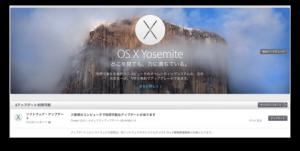 OS X Yosemiteのソフトウェア・アップデートをリリース