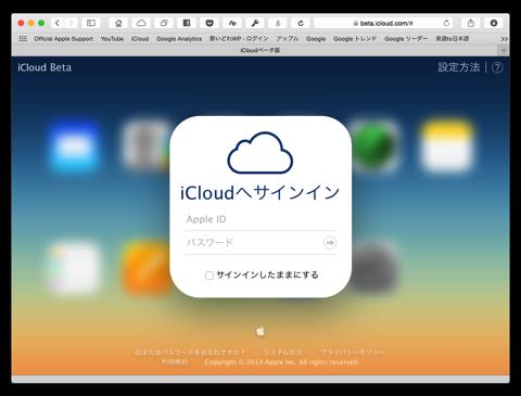 iOS 8.1から利用できるようになった「iCloud 写真」を使ってみる