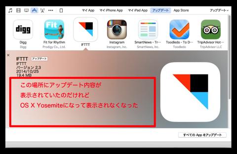 【Mac】OS X YosemiteでiTunesでのiOSアプリのアップデート内容が表示されなくなって不便