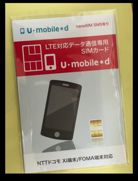 【iPhone】U-Mobile「LTE使い放題」2ヶ月1,984円のSIMが届いたので設定してみました