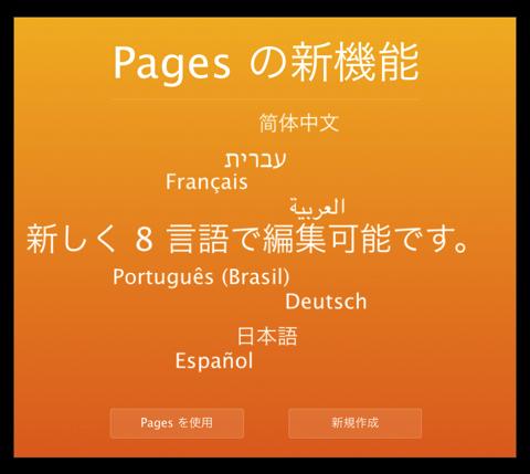 【Mac】「iWork for iCloud」がアップデートで日本語メニューで利用可能になったので使ってみました