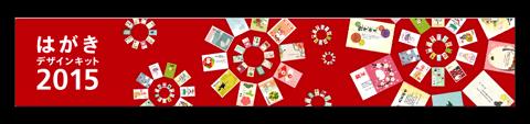 【Mac,iOS】日本郵便グループの「はがきデザインキット2015」で年賀状