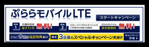 【iPhone,iPad】一ヶ月ワンコインで二ヶ月間利用出来る「ぷららモバイルLTE」