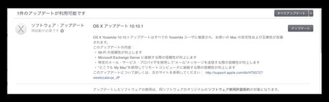 Apple,日本語入力の問題を解決などの「OS X Yosemite 10.10.1」をリリース