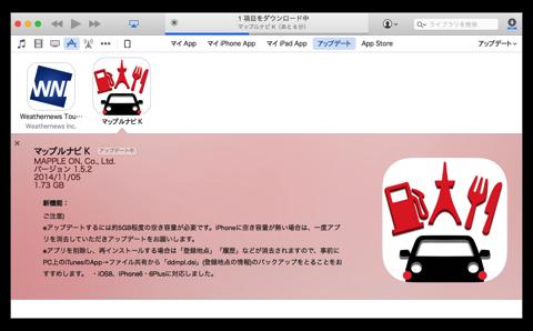 【Mac】iTunes 12でアプリのアップデート内容が表示されるようになった