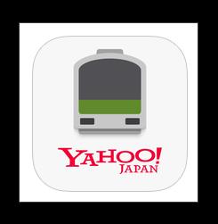 【iPhone,iPad】すべての機能が無料の、乗換案内アプリ「Yahoo!乗換案内」バージョンアップでクイック検索ウィジェットが利用出来るようになった