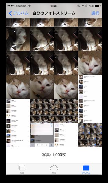 【iOS 8】iPhone,iPadの「写真.app」で自分のフォトストリームの1,000枚の制限を超える方法