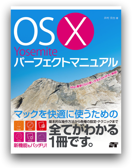 【Mac】Kindleで「OS X Yosemite パーフェクトマニュアル」が発売されています