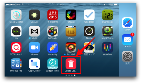 【iOS】「Automator」の様なアプリ「Workflow」の使い方