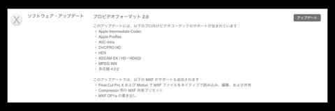 【Mac】Apple,ソフトウェア・アップデートで「ビデオフォーマット 2.0」をリリース