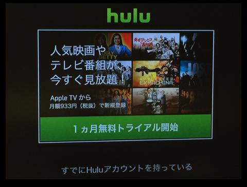 お正月休みに映画・ドラマ・アニメが見放題「Hulu」を・・・無料視聴はApple TVからだと一ヶ月間!