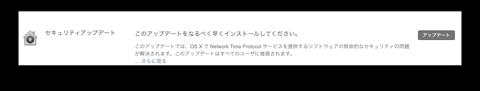 【Mac】Apple,「OS X NTP セキュリティアップデート」をリリース